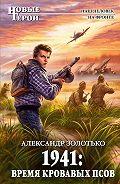 Александр Золотько - 1941: Время кровавых псов