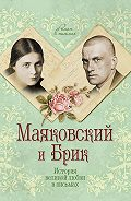 Маргарита Смородинская -Маяковский и Брик. История великой любви в письмах