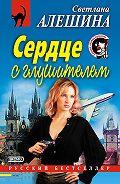 Светлана Алешина - Сердце с глушителем