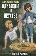 Сергей Русинов -Однажды в детстве
