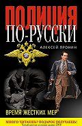 Алексей Пронин - Время жестких мер