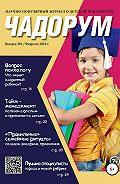 Марина Никонова -Журнал о детской психологии Чадорум