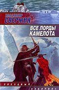 Владимир Свержин -Все лорды Камелота