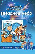Людмила Петрановская - Звёздное небо