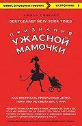 Джилл Смоклер - Признания Ужасной мамочки: как воспитать прекрасных детей, пока они не свели вас с ума