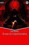 Lusi Karter -Лучше не сопротивляйся