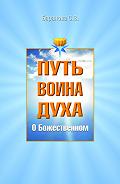 Светлана Васильевна Баранова - О Божественном