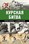 Андрей Сульдин - Курская битва. Полная хроника – 50 дней и ночей