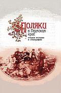Коллектив Авторов -Поляки в Пермском крае: очерки истории и этнографии