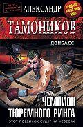 Александр Тамоников -Чемпион тюремного ринга