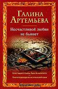 Галина Артемьева -Несчастливой любви не бывает (сборник)