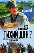 Лев Колодный - Кто написал «Тихий Дон»? Хроника литературного расследования
