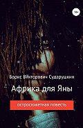 Борис Сударушкин -Африка для Яны