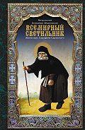 Вениамин (Федченков) - Всемирный светильник. Житие преподобного Серафима, Саровского чудотворца