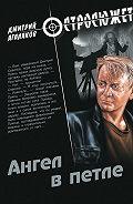 Дмитрий Агалаков - Ангел в петле