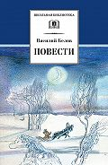 Василий Иванович Белов - Повести