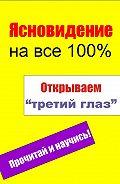 Илья Мельников -Открываем «третий глаз»
