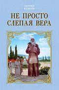 Георгий Федотов - Не просто слепая вера