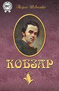 Тарас Шевченко - Кобзар (сборник)