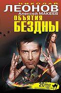 Алексей Макеев -Объятия бездны (сборник)