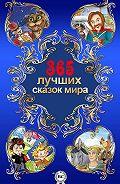 Якоб и Вильгельм Гримм -365 лучших сказок мира