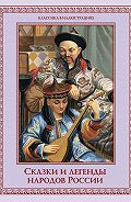 Е. Лукин - Сказки и легенды народов России