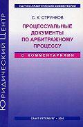 Сергей Струнков -Процессуальные документы по арбитражному процессу (с комментариями)