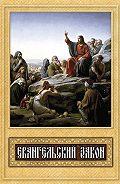Сергей Милов -Евангельский закон