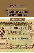 Василий Рем -Подсказанная Небом рифма. Рождённый вСССР