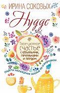 Ирина Соковых -Hygge. Твое уютное счастье с объятьями, печеньками и пледом. Секреты наслаждения жизнью по-скандинавски