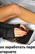 Анастасия Первая - Как заработать в интернете