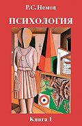 Роберт Немов -Психология. Книга 1. Общие основы психологии