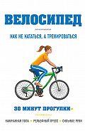 Бен Хьюитт -Велосипед: как не кататься, а тренироваться