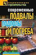 Галина Серикова -Современные подвалы, подполы и погреба