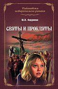 Юлия Андреева - Святы и прокляты