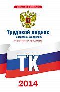 Коллектив Авторов - Трудовой кодекс Российской Федерации по состоянию на 1 июня 2014 года