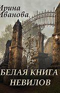 Ирина Иванова -Белая книга Невилов