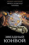 Александр Тарарев - Звездный конвой