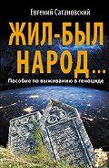 Евгений Сатановский -Жил-был народ… Пособие по выживанию в геноциде