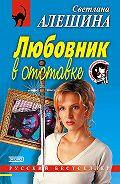 Светлана Алешина -Любовник в отставке