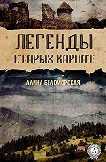 Алина Беломорская -Легенды старых Карпат