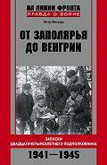 Петр Боград -От Заполярья до Венгрии. Записки двадцатичетырехлетнего подполковника. 1941–1945