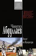 Чингиз Абдуллаев -Агент из Кандагара