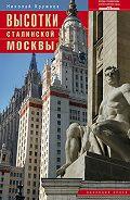 Николай Кружков -Высотки сталинской Москвы. Наследие эпохи