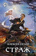 Алексей Пехов - Страж