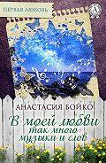 Анастасия Бойко - В моей любви так много музыки и слов