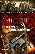 Юрій Смолич -Мир хатам, війна палацам