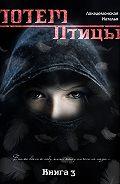 Лакедемонская Наталья - ТОТЕМ: Птицы. Книга 3. Часть 2