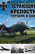 Дмитрий Зубов -Летающие крепости Гитлера в бою. «Урал-бомбер» Не-177 «Грайф»