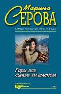Марина Серова - Гори все синим пламенем